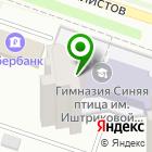 Местоположение компании Citronium