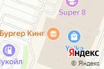 Схема проезда до компании Детский мир в Йошкар-Оле