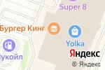 Схема проезда до компании Бургер Кинг в Йошкар-Оле