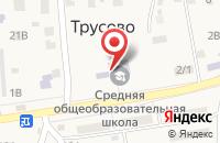Схема проезда до компании Средняя общеобразовательная школа №10 Наримановского района в Трусово