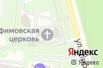 Схема проезда до компании Храм Серафима Саровского в Йошкар-Оле
