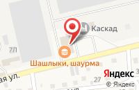 Схема проезда до компании Зухал в Трусово