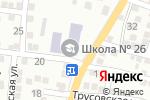 Схема проезда до компании Средняя общеобразовательная школа №26 в Астрахани