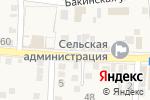 Схема проезда до компании Новый в Старокучергановке