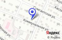 Схема проезда до компании МАГАЗИН STOCK в Астрахане