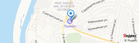 АЗС Лукойл на карте Астрахани