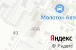 Схема проезда до компании Гринокна в Астрахани
