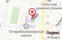 Схема проезда до компании Татаробашмаковская средняя общеобразовательная школа в Татарской Башмаковке