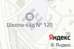 Схема проезда до компании Детский сад №120 в Астрахани