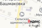 Схема проезда до компании Татаробашмаковский сельсовет в Татарской Башмаковке