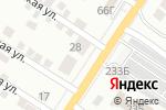 Схема проезда до компании Апшерон в Астрахани