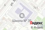 Схема проезда до компании Средняя общеобразовательная школа №35 в Астрахани