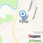 Куярский фельдшерско-акушерский пункт на карте Йошкар-Олы