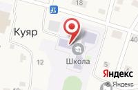Схема проезда до компании Куярская средняя общеобразовательная школа в Куяре