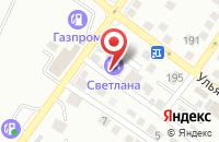 Схема проезда до компании Светлана в Астрахани