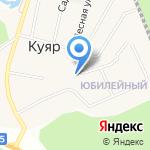 Администрация Куярского сельского поселения на карте Йошкар-Олы