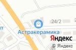 Схема проезда до компании Астракерамика в Астрахани