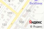 Схема проезда до компании Пункт обслуживания клиентов №6 в Астрахани