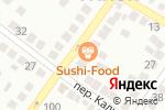 Схема проезда до компании Суши Food в Астрахани