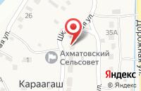 Схема проезда до компании Ахматовский сельсовет в Караагаш