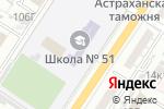 Схема проезда до компании Средняя общеобразовательная школа №51 в Астрахани