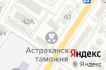 Схема проезда до компании Астраханская таможня в Астрахани