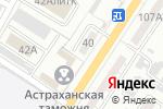 Схема проезда до компании Стилист в Астрахани