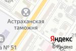 Схема проезда до компании Раффи в Астрахани