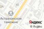 Схема проезда до компании Отвозим в Астрахани