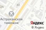 Схема проезда до компании Брокер-сервис в Астрахани