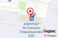 Схема проезда до компании Аэропорт Астрахань в Астрахани