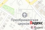 Схема проезда до компании Добротолюбие в Астрахани