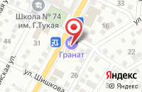 Схема проезда до компании Гранат в Астрахани
