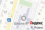 Схема проезда до компании Средняя общеобразовательная школа №64 в Астрахани