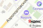 Схема проезда до компании Россвик в Астрахани