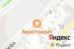 Схема проезда до компании Аристократ в Астрахани