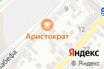 Схема проезда до компании Астраханский лотос в Астрахани