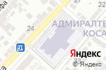 Схема проезда до компании Средняя общеобразовательная школа №45 в Астрахани