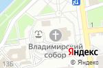 Схема проезда до компании Кафедральный собор Святого равноапостольного князя Владимира в Астрахани