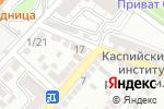 Схема проезда до компании Лакор в Астрахани