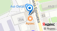 Компания Аракс на карте