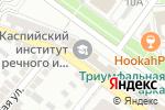 Схема проезда до компании Центр подготовки морских экипажей в Астрахани