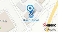 Компания КаспПром на карте