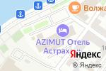 Схема проезда до компании Alex-авто в Астрахани