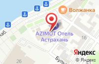 Схема проезда до компании АЗИМУТ Отель Астрахань в Астрахани
