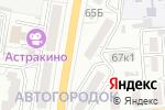 Схема проезда до компании Классик в Астрахани