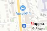 Схема проезда до компании Авто номер 1 в Астрахани