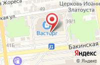 Схема проезда до компании ВАСТОРг в Астрахани