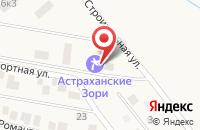 Схема проезда до компании Астраханские зори в Яксатово