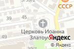 Схема проезда до компании Храм Иоанна Златоуста в Астрахани